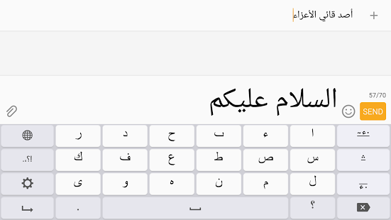 FAST Arabic Keyboard Apk For Android